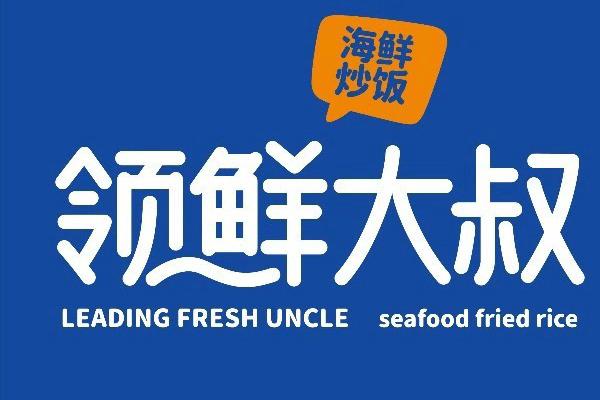 领鲜大叔炒饭