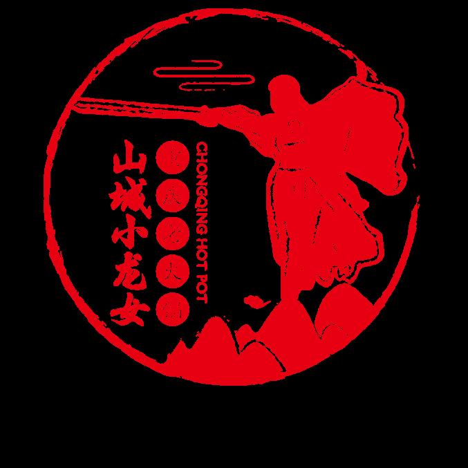 重庆山城小龙女火锅品牌