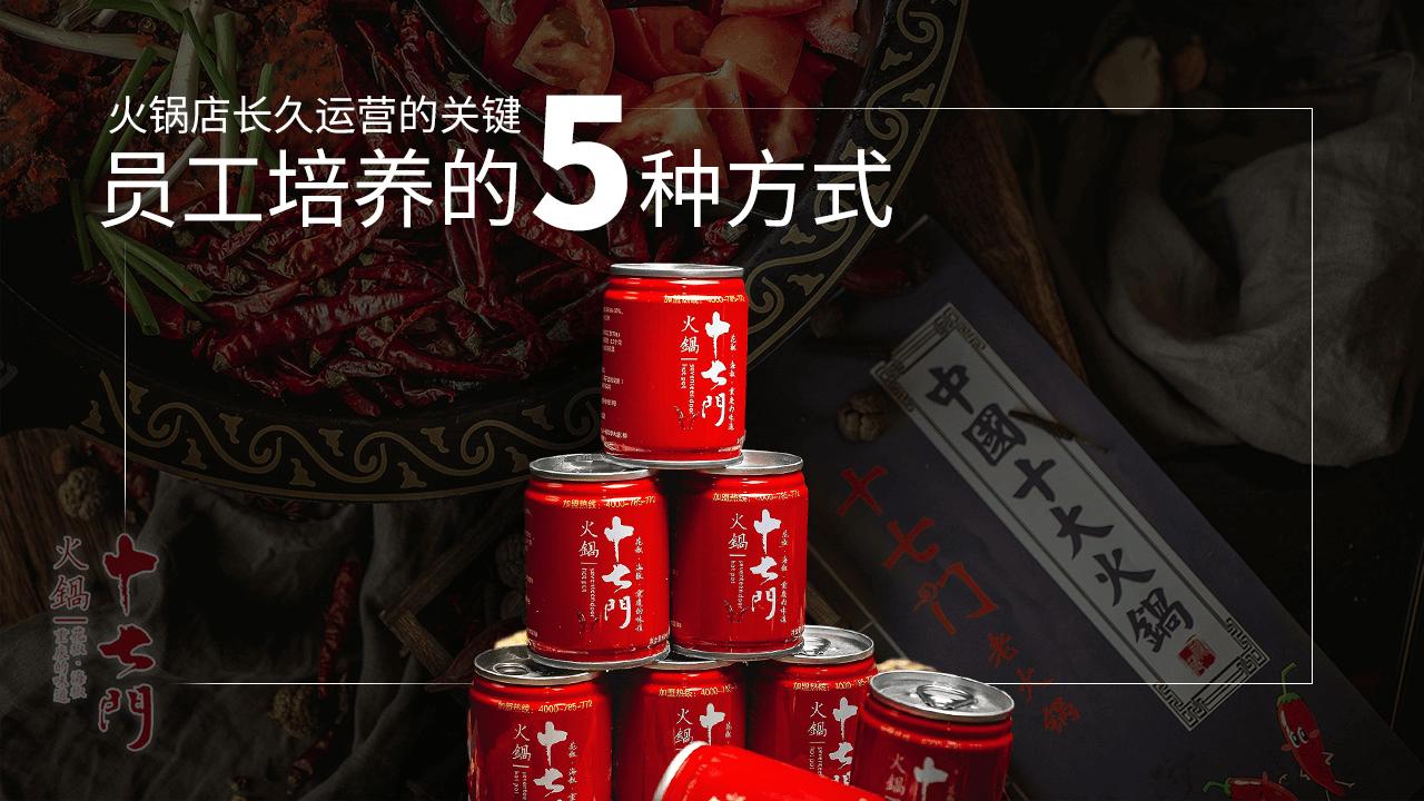 火锅店长久运营的关键——员工培养的5种方式