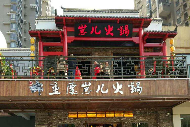 重庆崽儿火锅,300余家加盟店图4