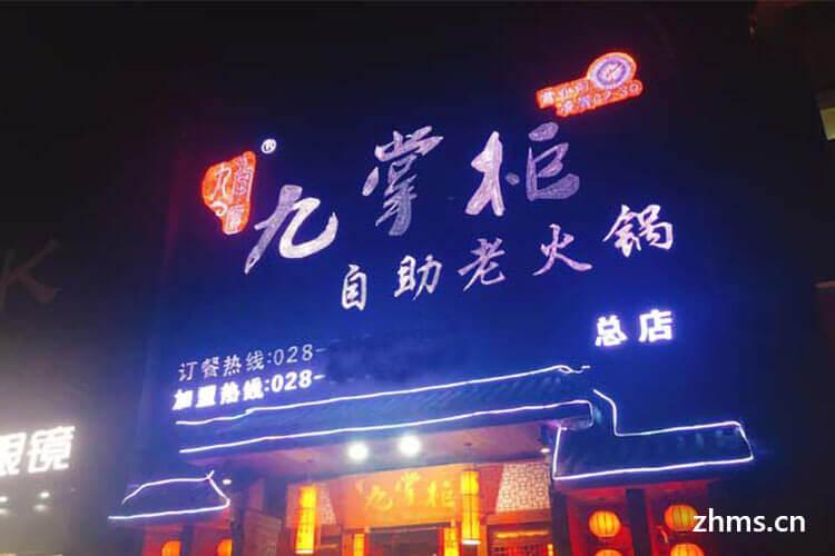 想知道北京鲜牛记牛肉火锅加盟费多少钱