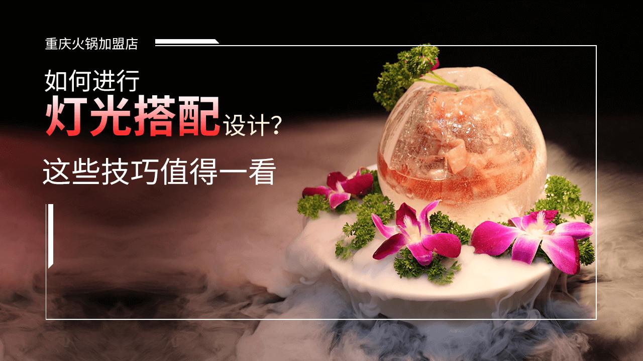 重庆火锅加盟店如何进行灯光搭配设计?这些技巧值得一看!