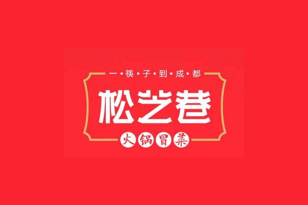 松芝巷火锅冒菜