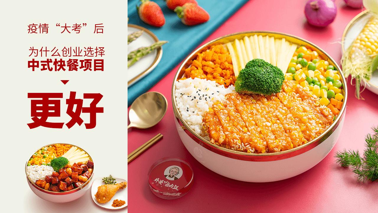 """疫情""""大考""""后,为什么选择中式快餐项目更好"""