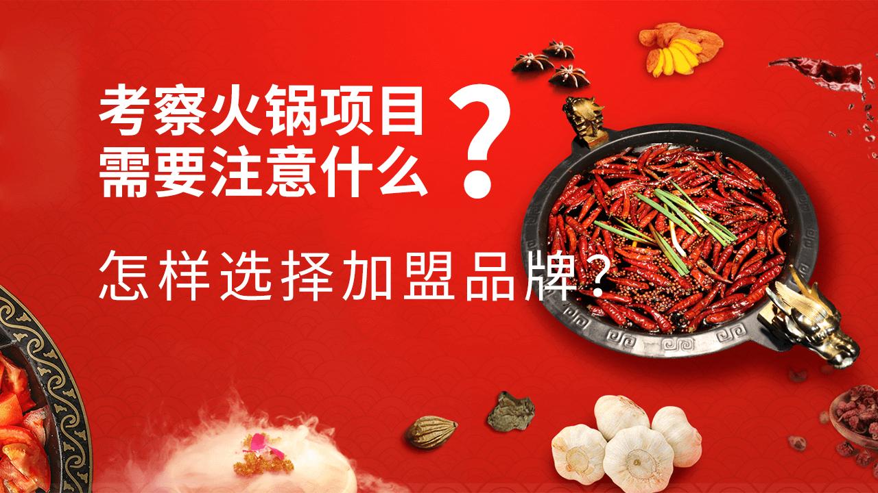 考察火锅项目需要注意什么?怎样选择加盟品牌?