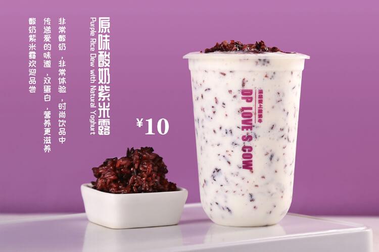 滇品愛上酸奶牛圖4