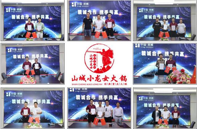 重慶山城小龍女火鍋品牌