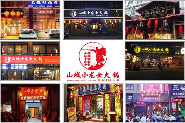 重慶山城小龍女火鍋品牌圖3