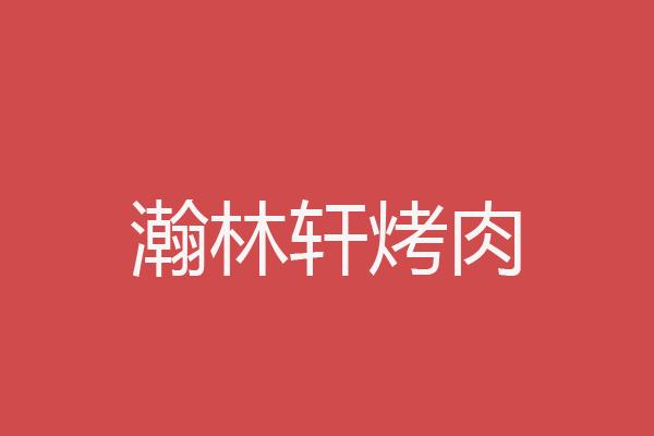 瀚林轩烤肉