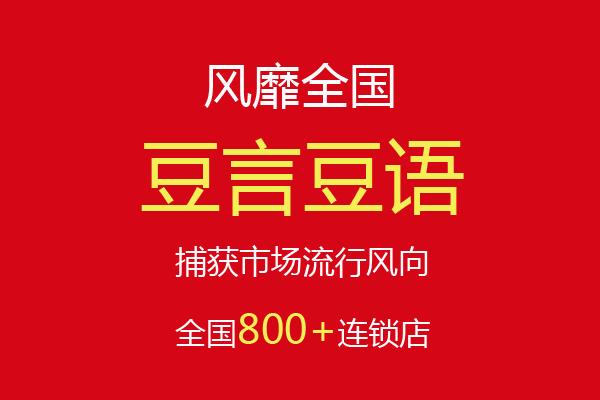 豆言豆语【800+连锁】