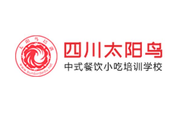 【餐饮培训】太阳鸟餐饮技术培训