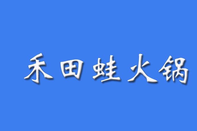 禾田蛙火锅
