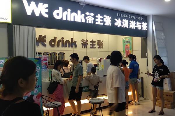 wedrink茶主张饮品加盟图2
