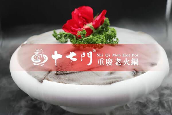 重庆十七门老火锅图2