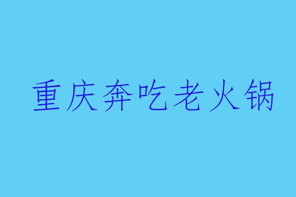 重庆奔吃老火锅
