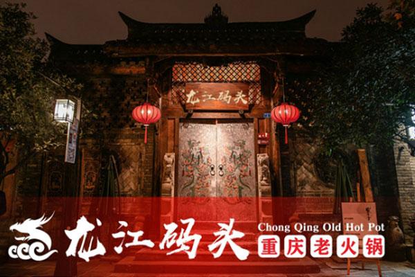 重慶龍江碼頭老火鍋加盟這幾大支持助您創業成功加倍!