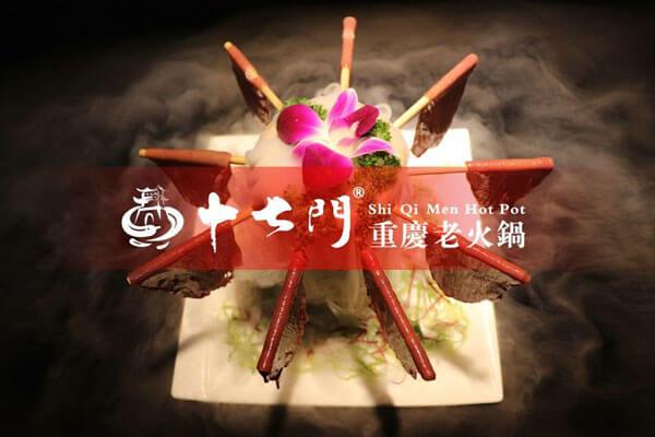 重庆十七门老火锅图