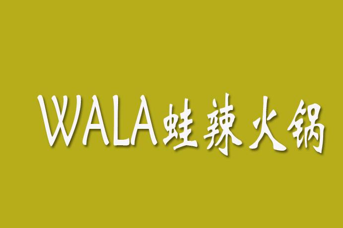 WALA蛙辣火锅