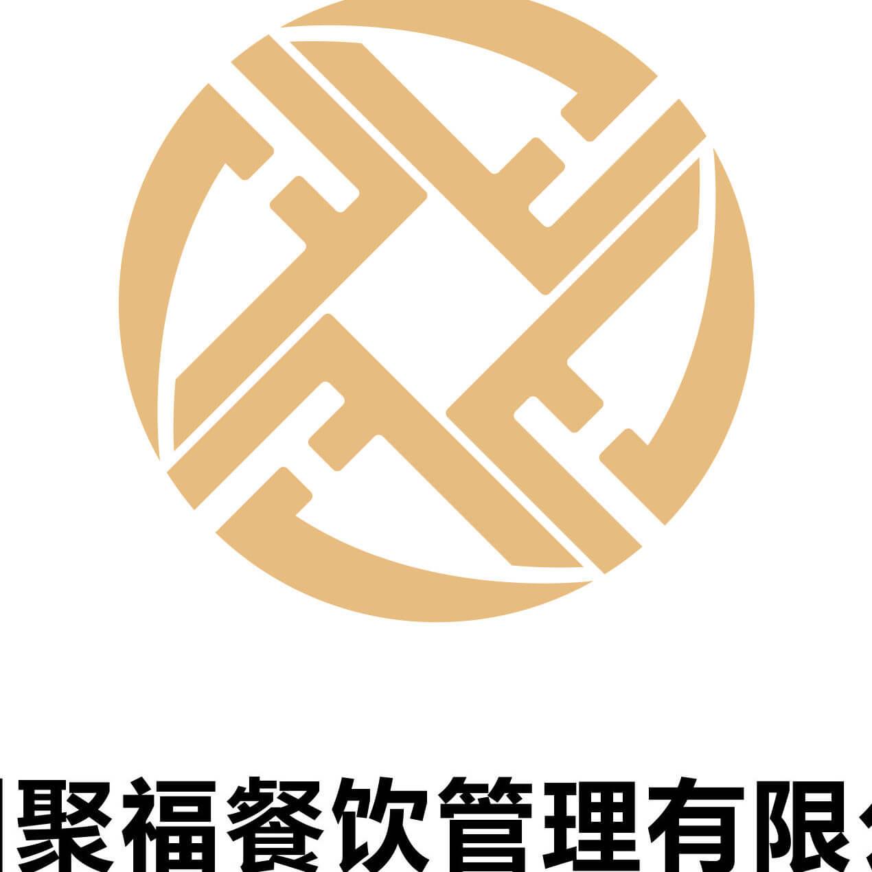 廣州聚福餐飲管理有限公司