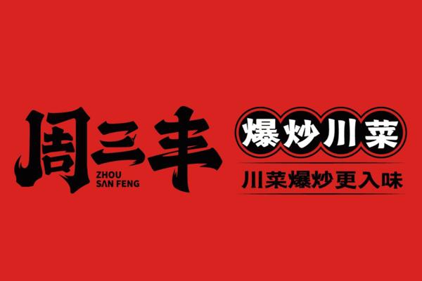 周三丰爆炒川菜