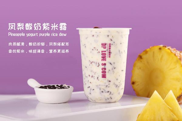 滇品告诉你怎样选择奶茶加盟品牌?