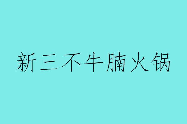 新三不牛腩火锅