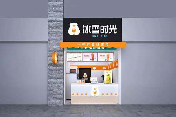 冰雪时光分享开茶饮店,品牌的重要性