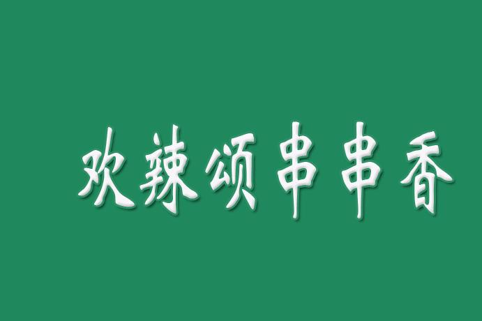 欢辣颂串串香