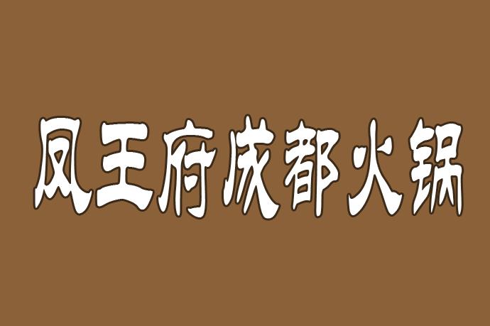 凤王府成都火锅