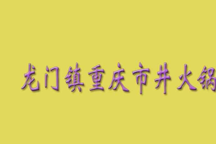 龙门镇重庆市井火锅