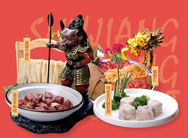 品味四川 宴遇上海,世界的四川火鍋宴文創大賽