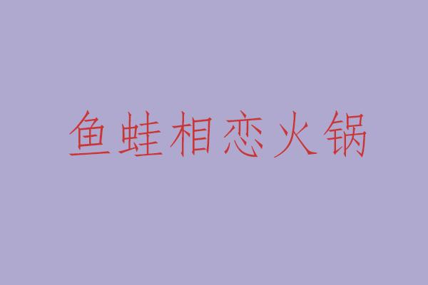 鱼蛙相恋火锅
