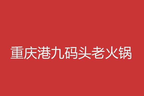 重庆港九码头老火锅