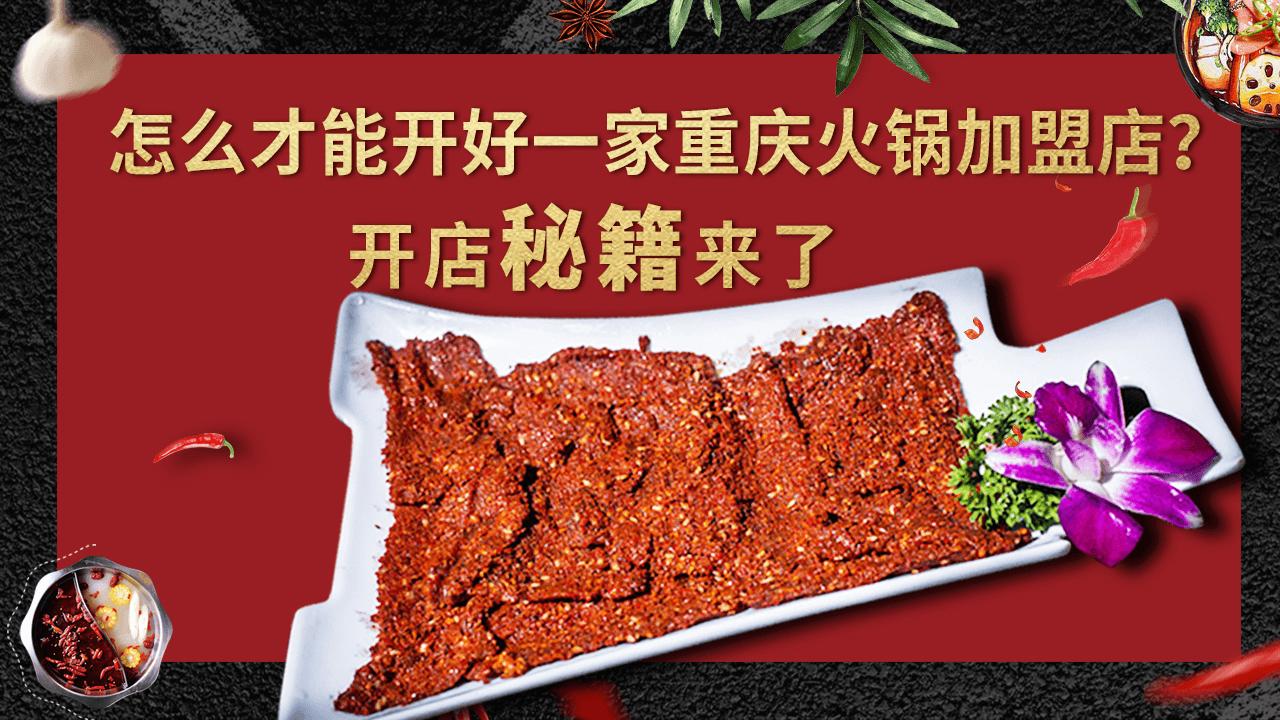 怎么才能开好一家重庆火锅加盟店?开店秘籍来了
