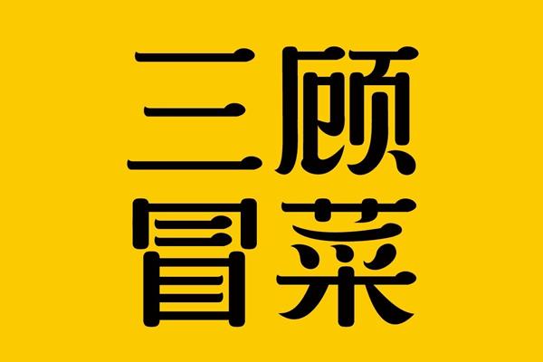 三顾冒菜【3400余加盟者选择】