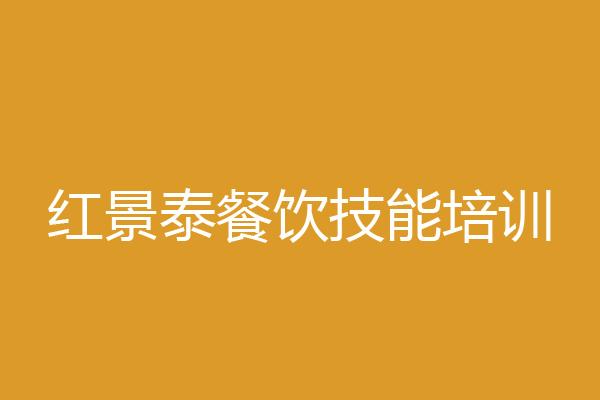 红景泰餐饮技能培训