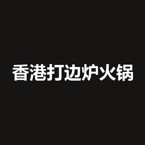香港打边炉火锅图1