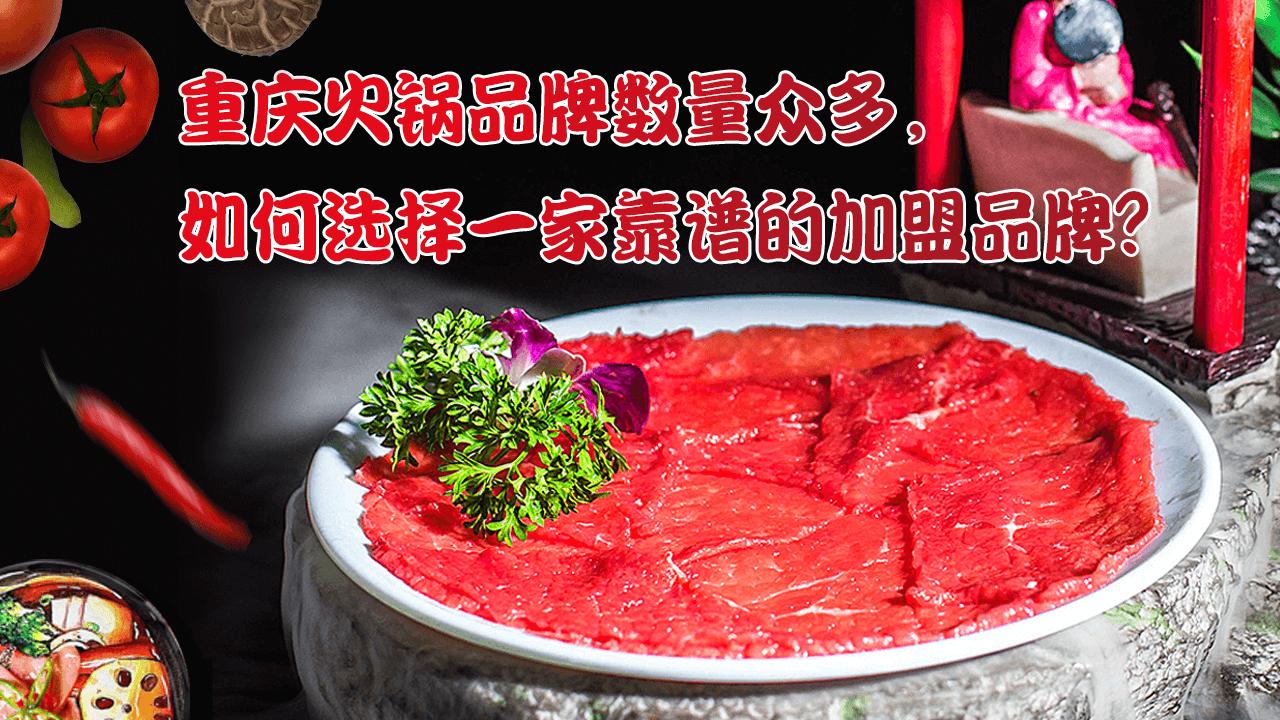 重庆火锅品牌数量众多,如何选择一家靠谱的加盟品牌?