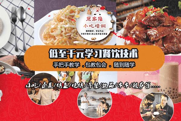 【千元学技术】太阳鸟美食培训