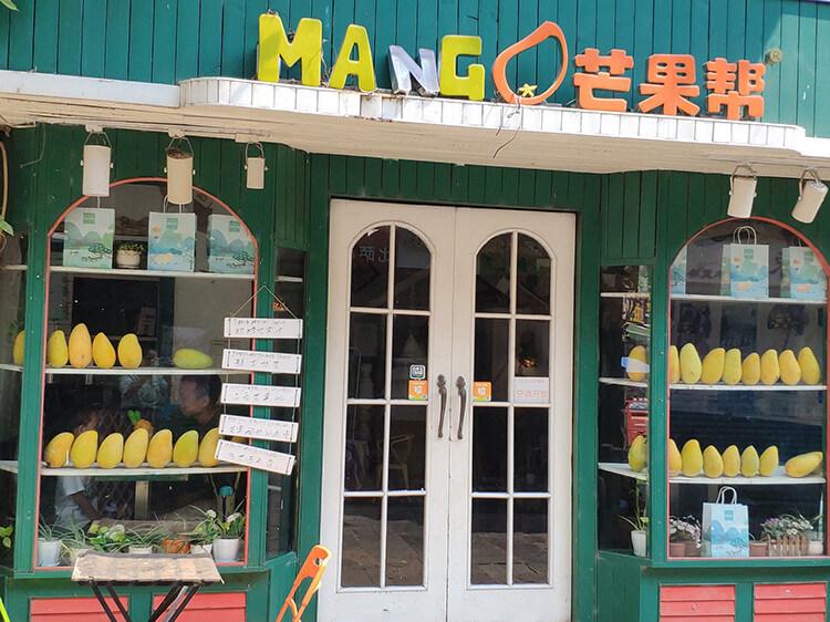 清新养眼的芒果帮,花式芒果吃法!芒果都是现切大块果肉!