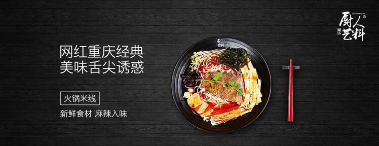 廚人藝料火鍋米線