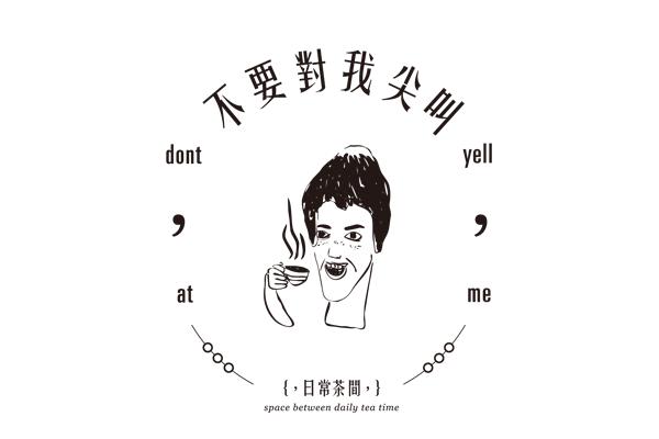 不要对我尖叫