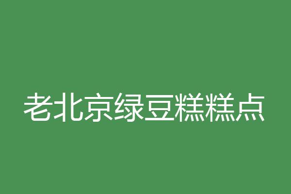 老北京绿豆糕糕点