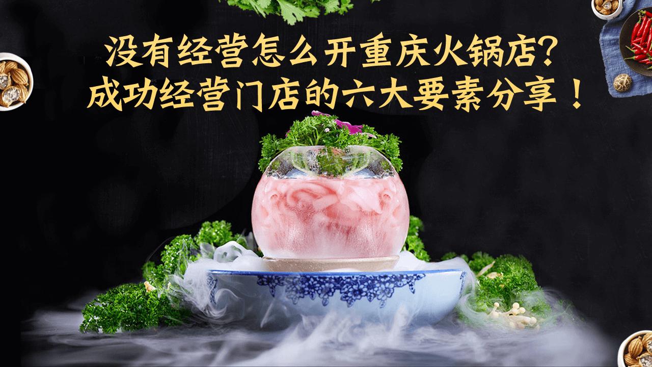 没有经营怎么开重庆火锅店?成功经营门店的六大要素分享!