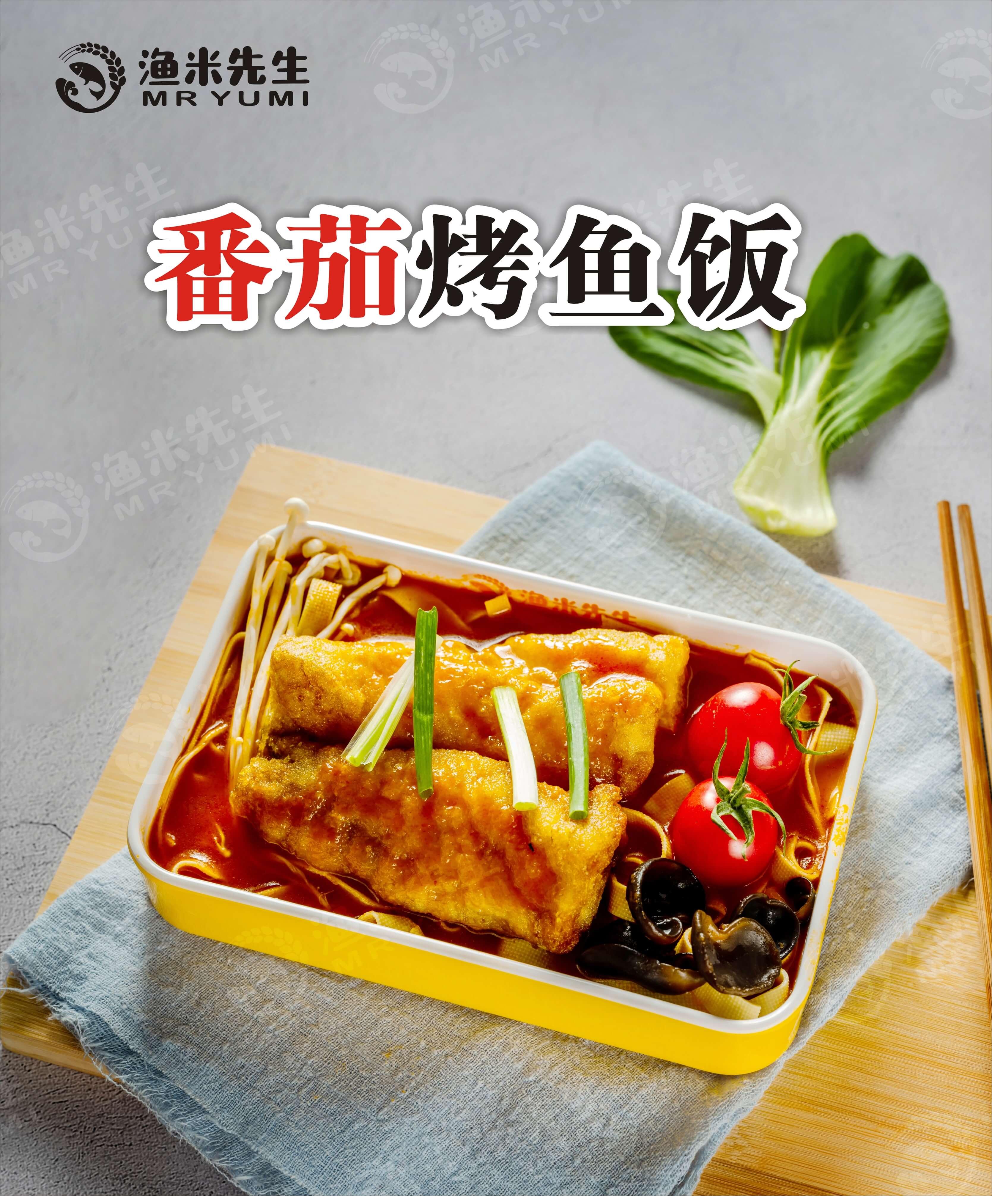 渔米先生锡纸烤鱼饭图1