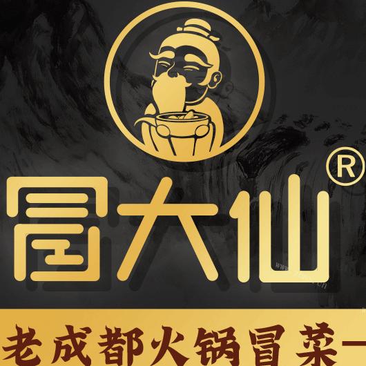 成都冒大仙餐饮管理有限公司