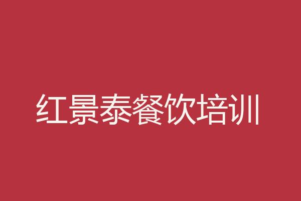 红景泰餐饮培训