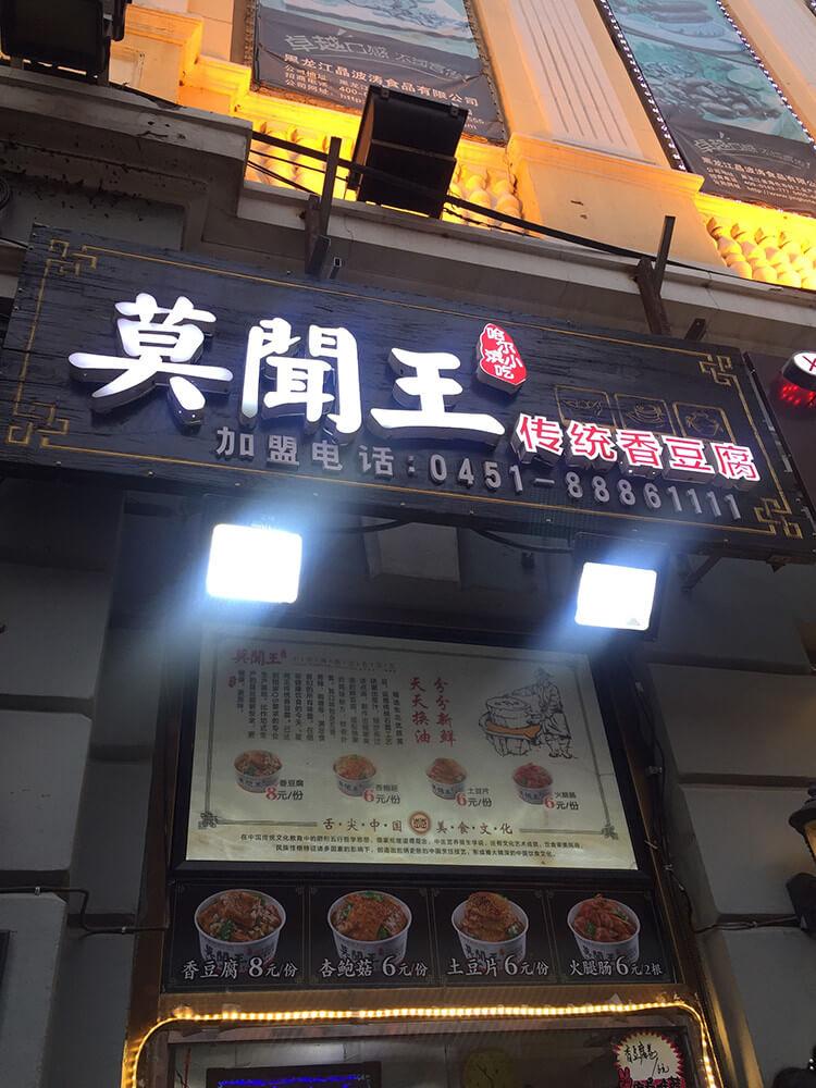 香味传十里的街头小吃——炸豆腐,随时都能看到有人在排队