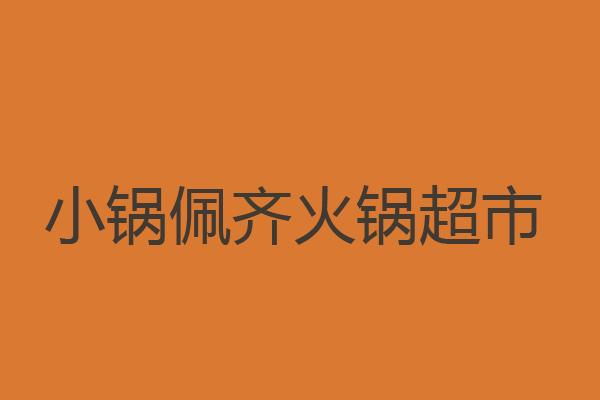 小锅佩齐火锅食材超市