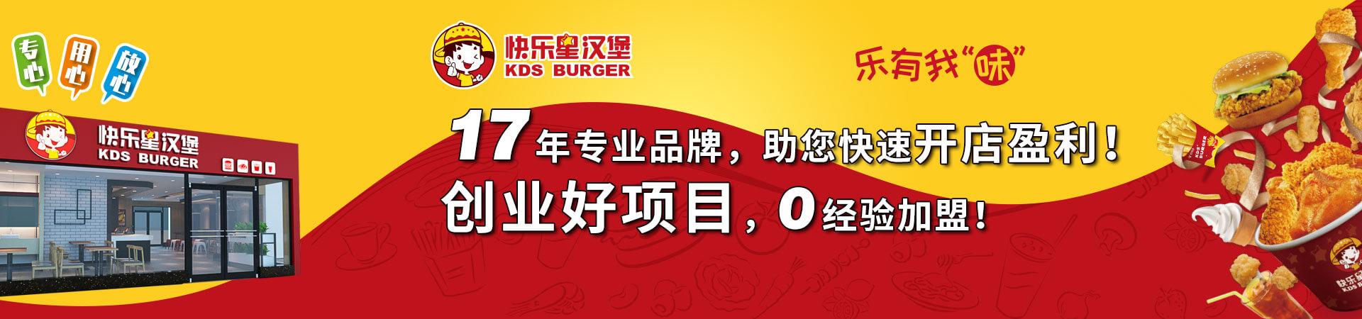 快樂星漢堡